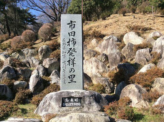 市田柿発祥の里石碑.jpg