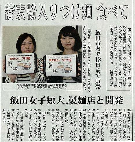 中日新聞2.jpg