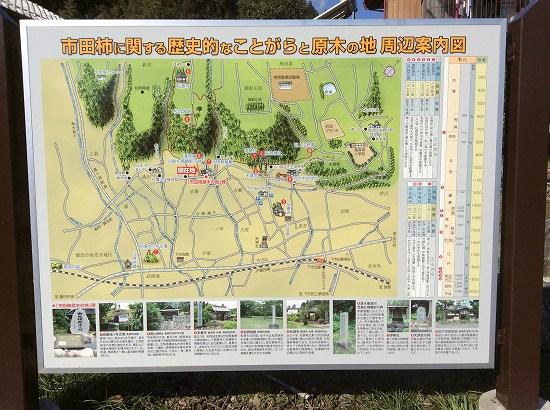 原木の地看板.jpg