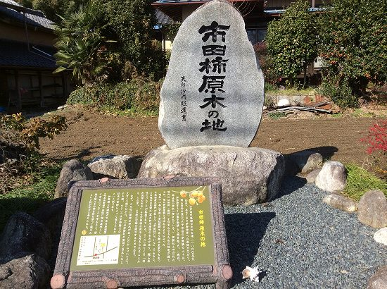原木の地石碑.jpg
