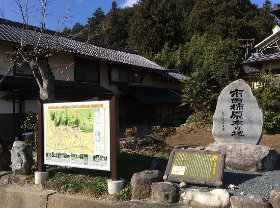 原木の地石碑2.jpg