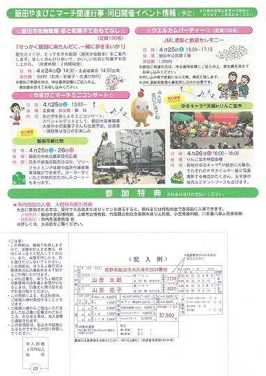 sやまびこマーチ2.jpg
